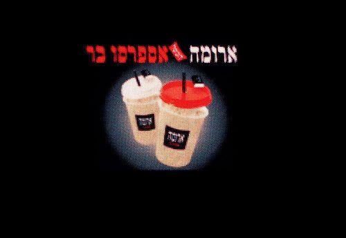 Aroma Iced Coffee